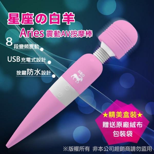 情趣用品-星座の白羊 Aries 8段震動AV女優按摩棒 USB充電(粉)