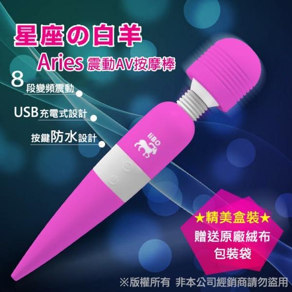 情趣用品-星座の白羊 Aries 8段震動AV女優按摩棒 USB充電(紫)