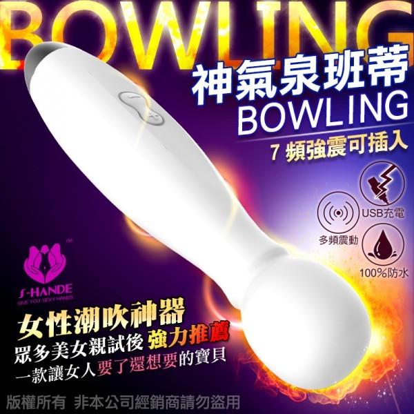 情趣用品-香港S-HANDE 神氣泉班蒂 BOWLING 全防水7段變頻震動 AV女優按摩棒-充電式(白)