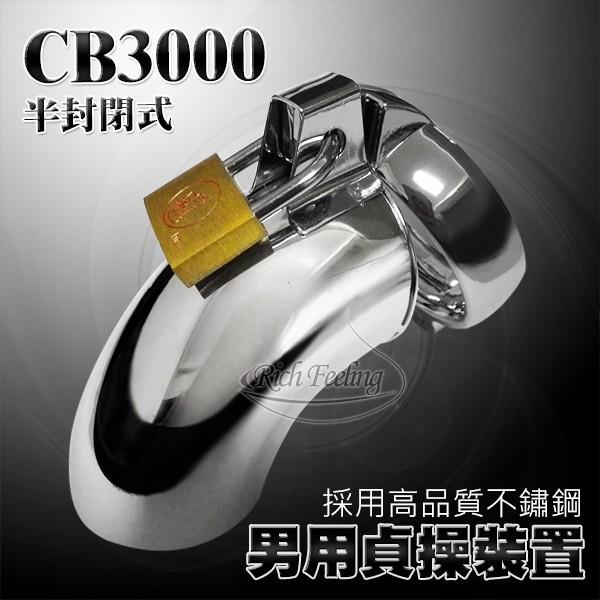 情趣用品-男用貞操裝置半封閉式不銹鋼 CB3000