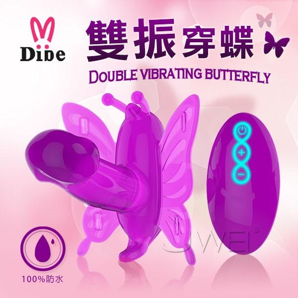 情趣用品-Dibe.Butterfly 20段變頻靜音雙馬達無線穿戴蝴蝶(紫)