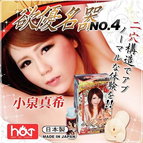 日本HOT*欲優名器-小泉真希 男用3D雙穴陰臀自慰套
