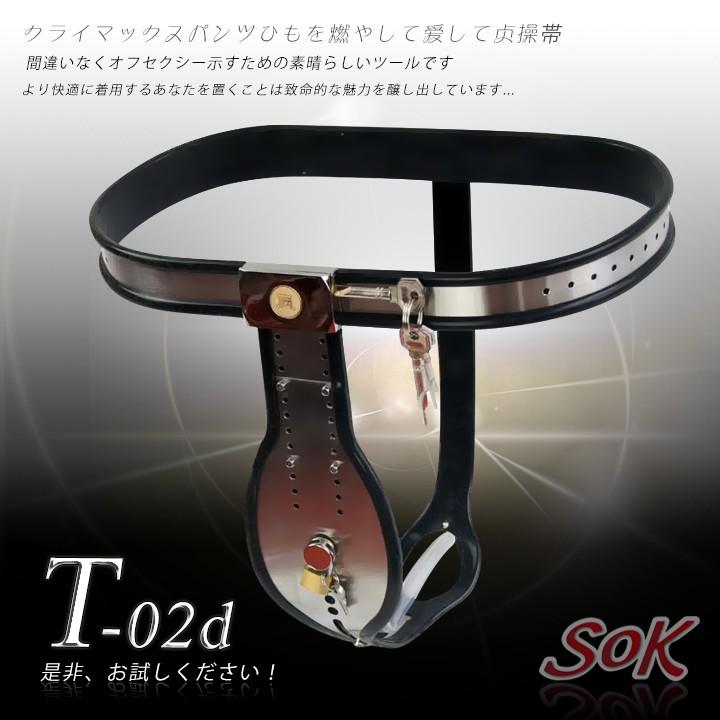 情趣用品-T02d-男用CB 高級不鏽鋼貞操帶