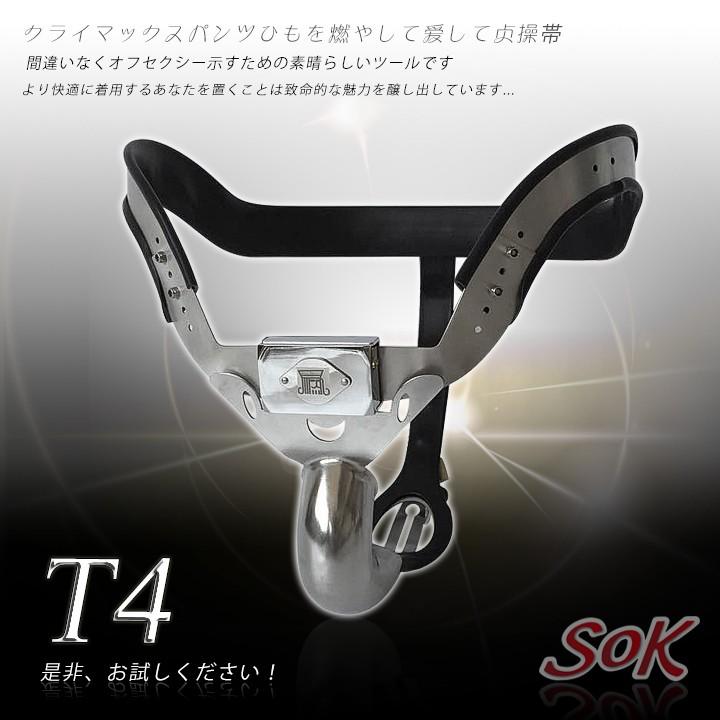 情趣用品-T4-Plus 男用CB 高級不鏽鋼貞操帶