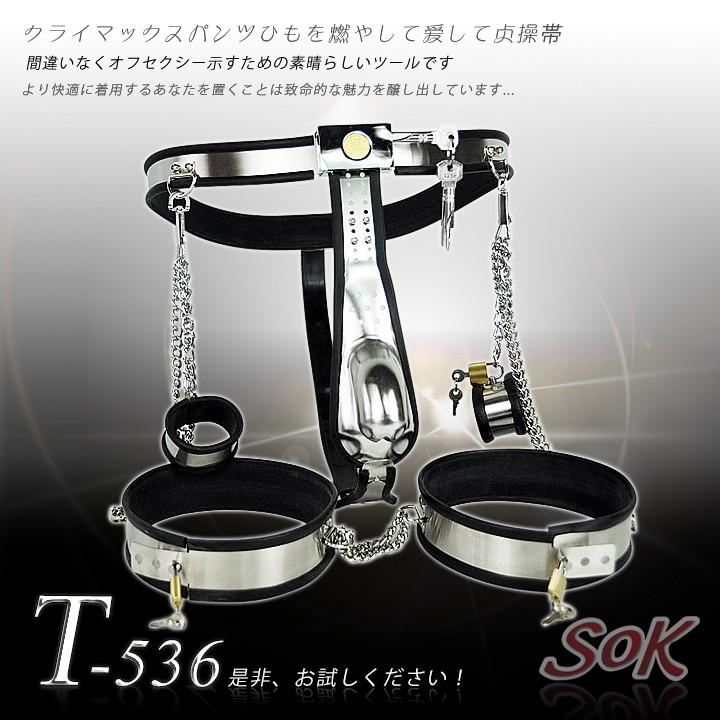 情趣用品-T536-男用CB 高級不鏽鋼貞操帶+腿環+手環 三件組