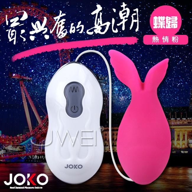 情趣用品-香港JOKO.10段變頻多功能造型跳蛋-蝶歸(熱情粉)