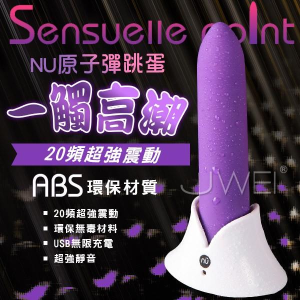 情趣用品-NU TOYS.Sensuelle Point 20段變頻超強震動原子彈跳蛋棒-紫
