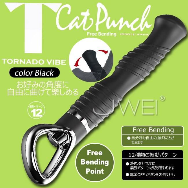 情趣用品-日本原裝進口JAPAN TOYZ‧Tornado vibe 12段變頻自由變形龍捲風G點按摩棒 (黑)