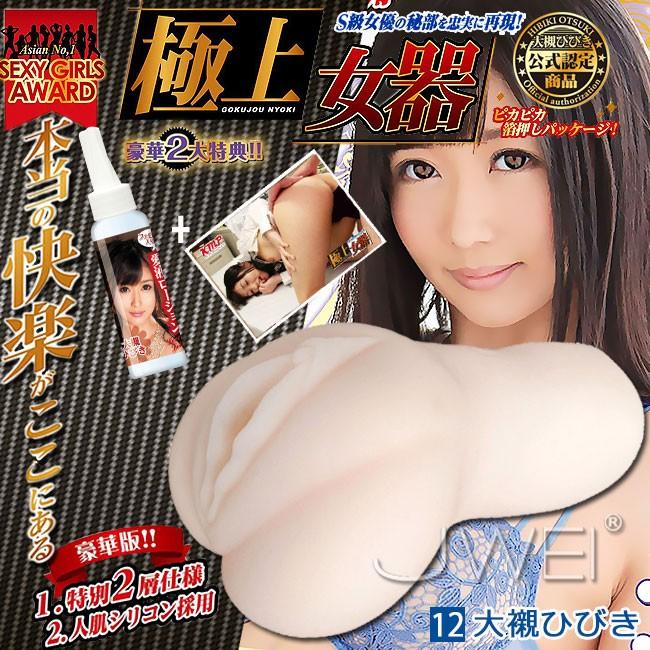 情趣用品-日本原裝進口KMP.極上女器秘部-12 大櫬響 AV女優自慰套