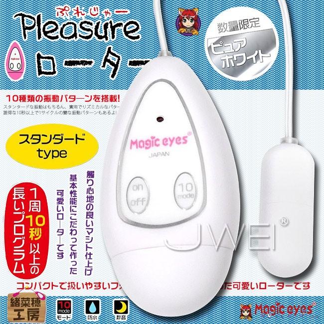 情趣用品-日本原裝進口Magic eyes‧Pleasure スタンダードtype 10段變頻迷你 跳蛋
