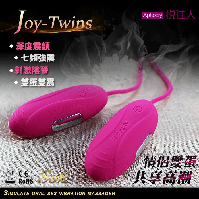情趣用品-悅瑩Joy-Twins 7段變頻 USB充電 強震情侶雙跳蛋-桃