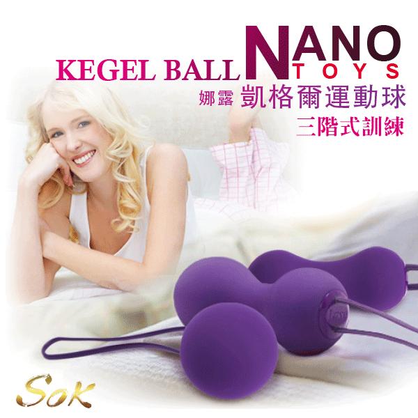情趣用品-香港NANO 娜露 Kegel Ball 凱格爾運動球 三階段式-3入