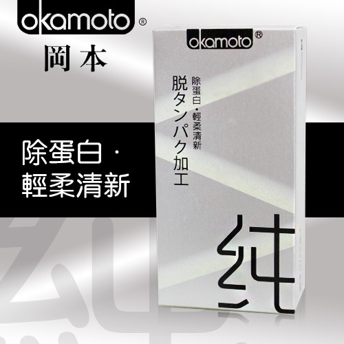 情趣用品-okamoto岡本City城市時尚超薄系列 清純型衛生套保險套10片