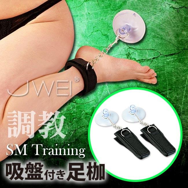 情趣用品-日本原裝進口A-ONE.調教系列-吸盤付き足枷 SM吸盤腳銬