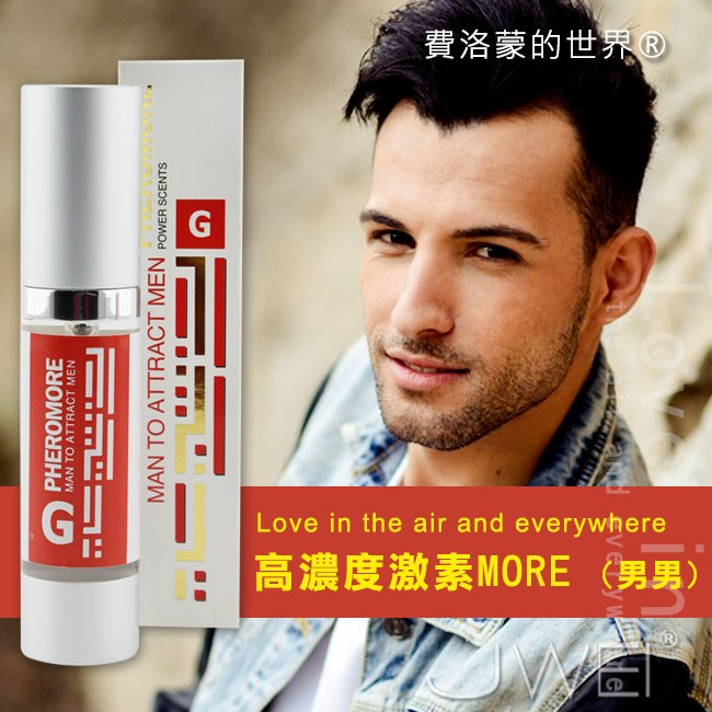 情趣用品-費洛蒙的世界®-信息素 高濃度激素MORE(男同用)