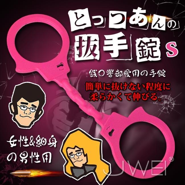 情趣用品-日本原裝進口Tobelca‧とっつあんの抜手錠 矽膠材質SM安全手銬(S-size)粉