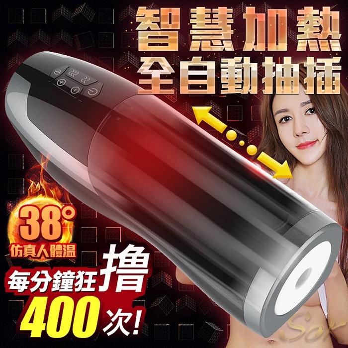 情趣用品-日本Rends智慧加溫 全自動3速X6段伸縮 活塞男用電動自慰器 後入式電動自慰杯-USB充電式