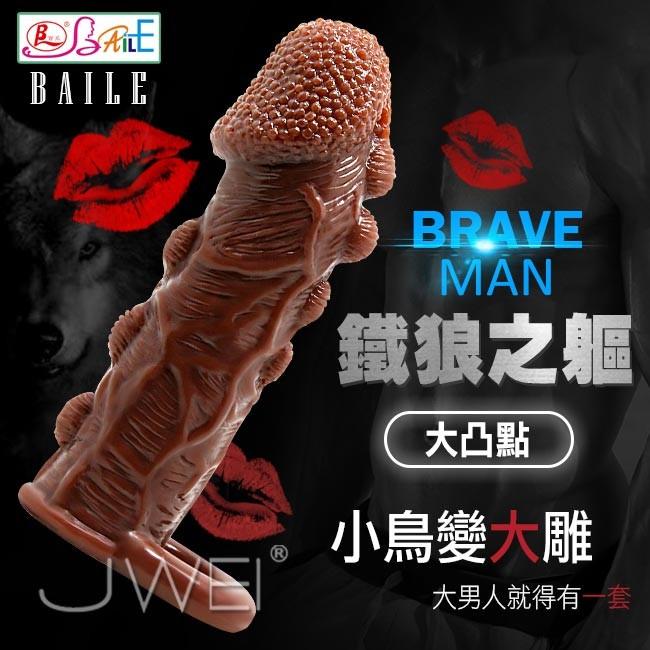 情趣用品-BAILE.BRAVE MAN 鐵狼之軀增粗加長狼牙套-大凸點