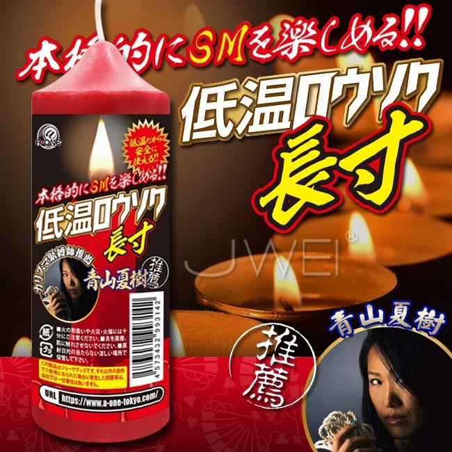 情趣用品-本原裝進口A-ONE.低温ロウソク 低溫蠟燭-長寸