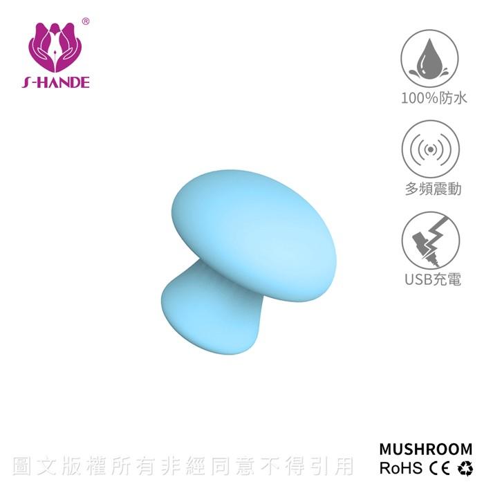 情趣用品-S-HANDE正品 療癒系菇菇 9段變頻震動 健康迷你舒壓按摩器-USB充電式(藍)