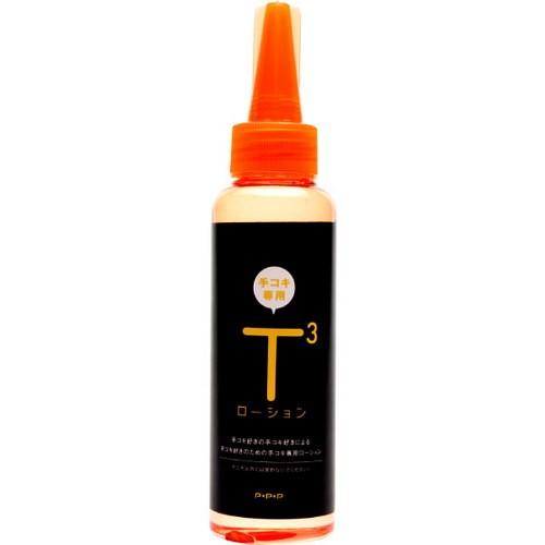 情趣用品-【日本PxPxP】T3玻尿酸保濕潤滑液120ml