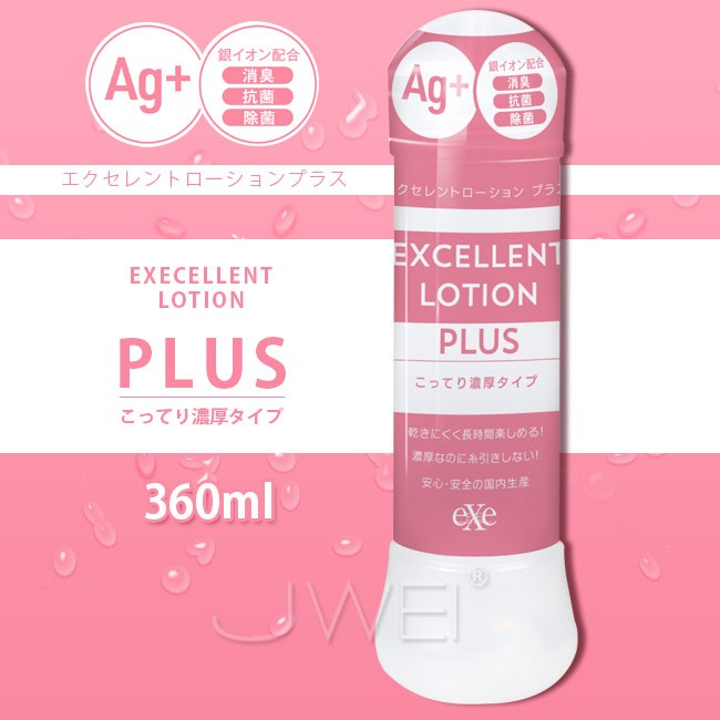 情趣用品-日本原裝進口EXE.EXCELLENT LOTION PLUS Ag+抗菌濃厚型潤滑液-360ml