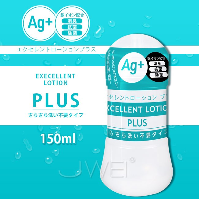 情趣用品-日本原裝進口EXE.EXCELLENT LOTION PLUS Ag+抗菌洗い不要潤滑液-150ml