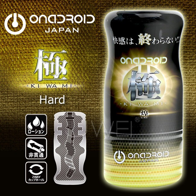 日本原裝進口A-ONE.オナドロイド極-煌-KIRA 纏繞緊致通道真空飛機杯-HARD