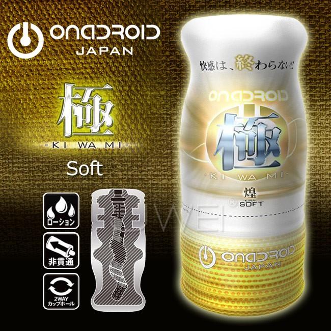 情趣用品-日本原裝進口A-ONE.オナドロイド極-煌-KIRA 纏繞緊致通道真空飛機杯-SOFT