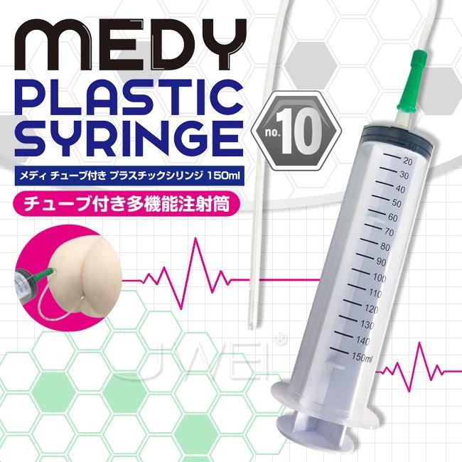 情趣用品-日本原裝進口A-ONE.MEDY PLASTIC SYRINGE No.10 帶管陰肛注射清洗器-150ml