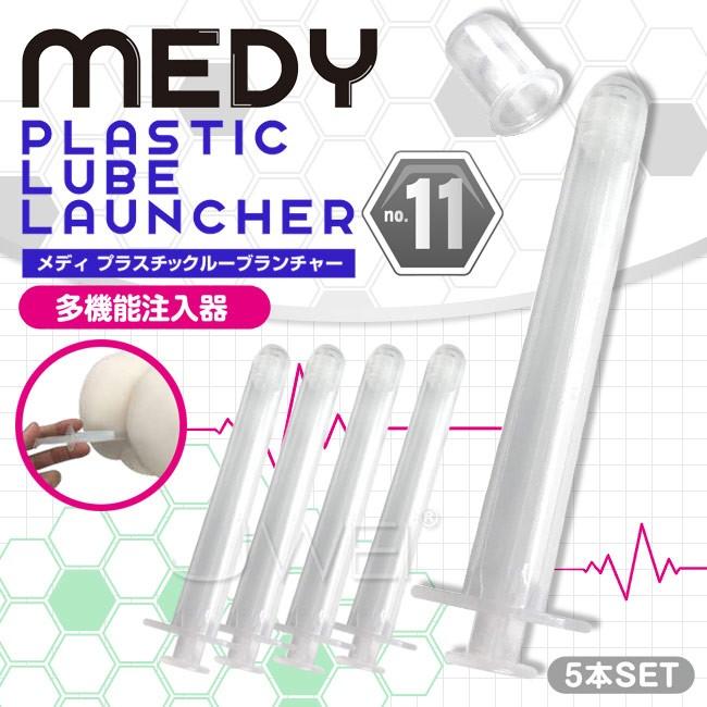 情趣用品-日本原裝進口A-ONE.MEDY LUBE LAUNCHER No.11 多功能潤滑油注入器-5入組