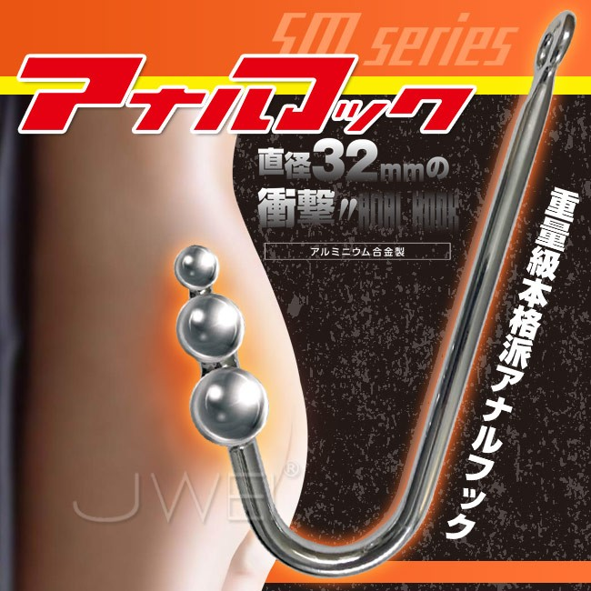 情趣用品-日本原裝進口A-ONE.アナルフックANAL HOOK 重量級3連珠後庭鉤