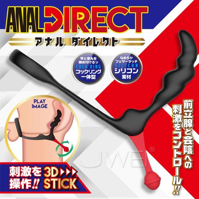 情趣用品-日本原裝進口A-ONE.ANAL DIRECT 鎖精+前列腺+會陰 3合一刺激按摩器