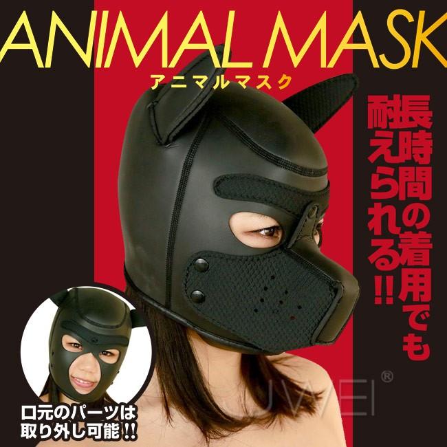 情趣用品-日本原裝進口A-ONE.ANIMAK MASK 男女通用可拆卸式SM動物頭罩