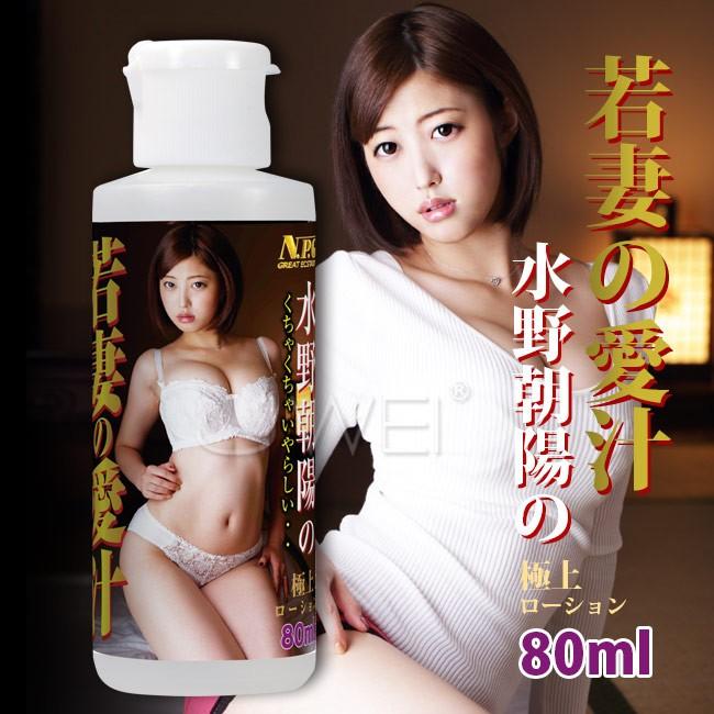 情趣用品-日本原裝進口NPG.水野朝陽の若妻 AV女優愛液潤滑液-80ml