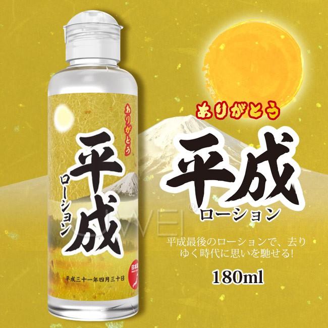 情趣用品-日本原裝進口SSI.平成 紀念發行高潤度水溶性潤滑液-180ml