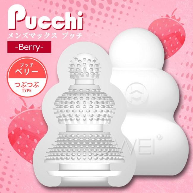 情趣用品-日本原裝進口Mans Max.Pucchi 便攜型口袋自慰器-Berry