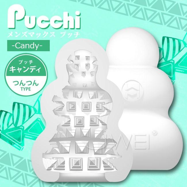 情趣用品-日本原裝進口Mans Max.Pucchi 便攜型口袋自慰器-Candy