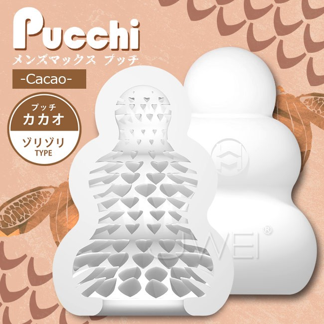 情趣用品-日本原裝進口Mans Max.Pucchi 便攜型口袋自慰器-Cacao