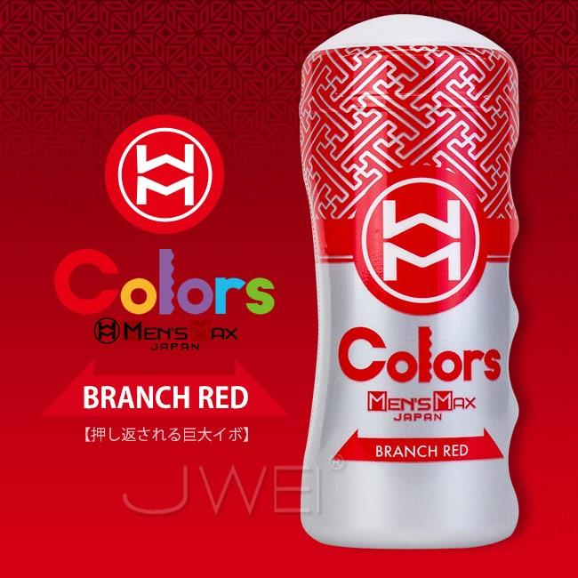情趣用品-日本原裝進口Mans Max.Colors 巨大疣點結構肉厚飛機杯-BRANCH RED