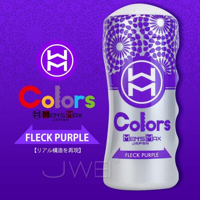 情趣用品-日本原裝進口Mans Max.Colors 多點顆粒結構肉厚飛機杯-FLECK PURPLE