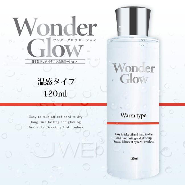 情趣用品-日本原裝進口KMP.Wonder Glow 絲滑保濕潤滑液-溫感型(120ml)