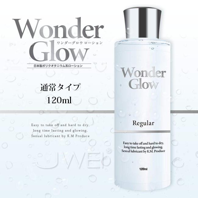 情趣用品-日本原裝進口KMP.Wonder Glow 絲滑保濕潤滑液-普通型(120ml)