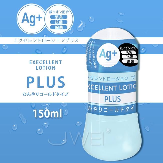 情趣用品-日本原裝進口EXE.EXCELLENT LOTION PLUS Ag+抗菌涼感型潤滑液-150ml