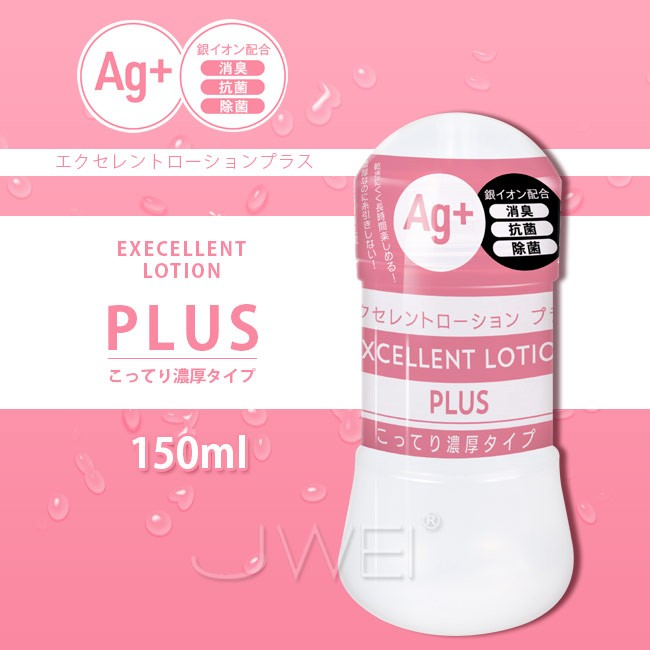 情趣用品-日本原裝進口EXE.EXCELLENT LOTION PLUS Ag+抗菌濃厚型潤滑液-150ml
