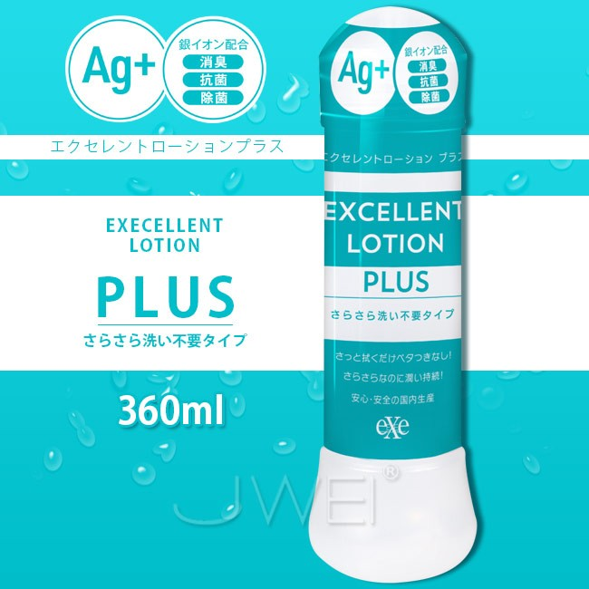 情趣用品-日本原裝進口EXE.EXCELLENT LOTION PLUS Ag+抗菌洗い不要潤滑液-360ml