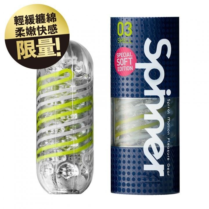 情趣用品-日本TENGA*SPINNER 03 SHELL 圓盤盾 限定柔軟版 可重複使用自慰飛機杯自慰杯