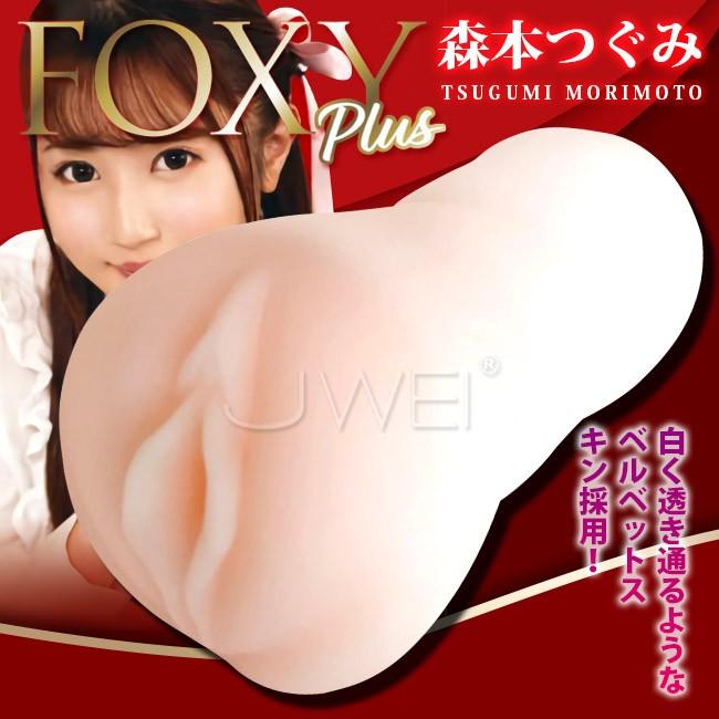 情趣用品-日本原裝進口KMP.FOXY HOLE Plus 雙層結構AV女優自慰器-森本つぐみ