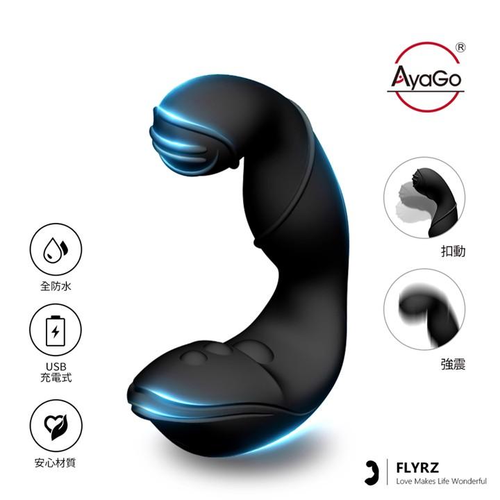 情趣用品-AyaGo 飛天潤 FLYRZ 扣動+強力10頻雙震動前列腺按摩棒-USB充電式
