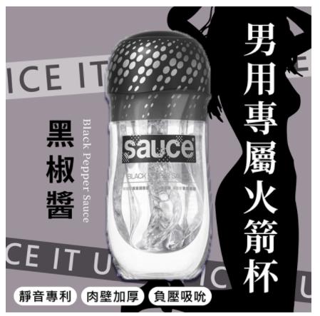 情趣用品-静音惠利健康火箭刑禨杯-SAUCE黑椒酱